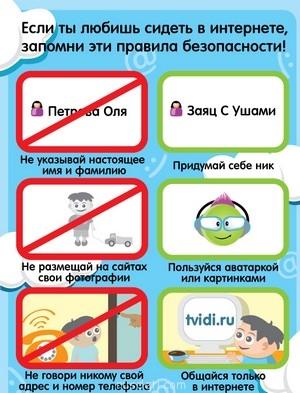 О безопасности детей в интернет-пространстве - internet2.jpg