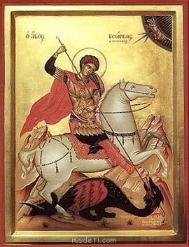 Мой любимый святой - Georgi_Ikona3.jpg