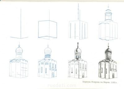 Православный храм. - поэтапный рисунок_2..jpg