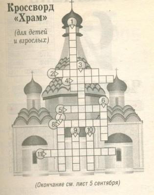 Православный храм. - кроссвод_1.jpg