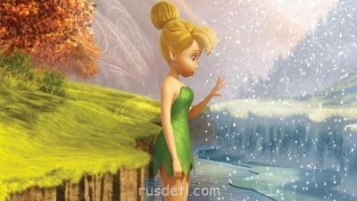 Феи: Тайна зимнего леса  - ггрр.jpg