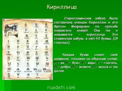 Разговор о славянском языке. - Кириллица.jpg