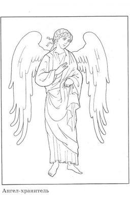 Православные раскраски  - Ангел-хранитель.jpg