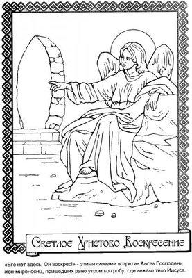 Православные раскраски  - Ангел у пещеры.jpg