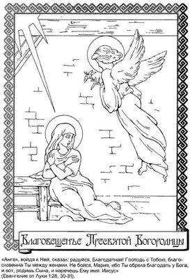 Православные раскраски  - Благовещание.jpg