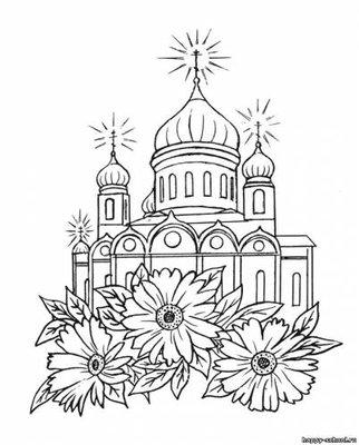 Православные раскраски  - 612142245.jpg