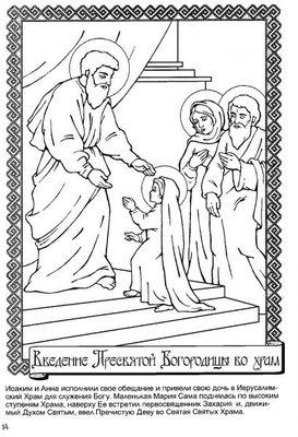 Православные раскраски  - Введение во храм Пресвятой Богородицы.jpg