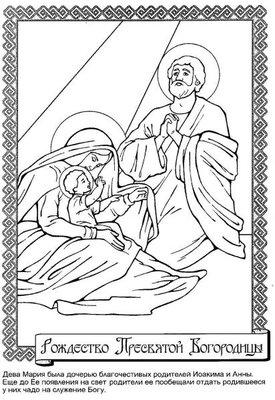 Православные раскраски  - Рождество Пресвятой Богородицы.jpg