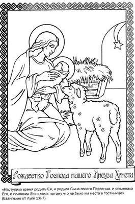 Православные раскраски  - Рождество.jpg