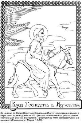 Православные раскраски  - Вход Гоподень в Иерусалим.jpg