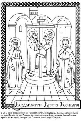 Православные раскраски  - Воздвижение креста гоподня.jpg