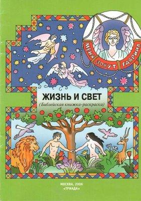 Православные раскраски  - Сотворение мира.jpg