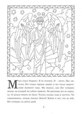 Православные раскраски  - Сотворение мира-1.jpg