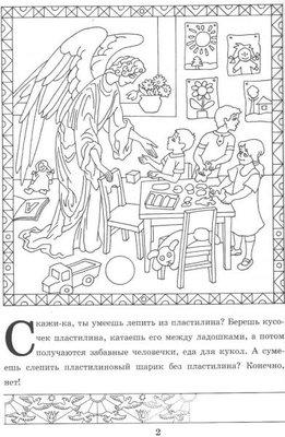 Православные раскраски  - Сотворение мира2.jpg