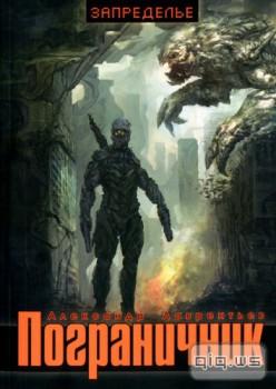 Поделись впечатлением о прочитаном произведении - pogranichnik_aleksandr_lavrent_ev_2012_1500353.jpeg