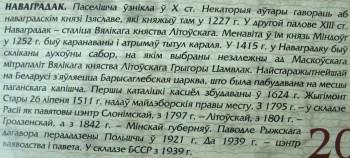 информация извините что на белорусском . - Новогрудок4.jpg