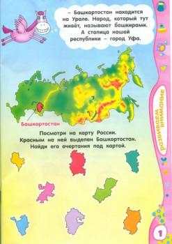 Россия - карта Башкортостана.jpg