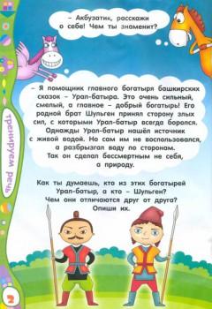 Россия - Персказ эпоса Урал-батыр.jpg