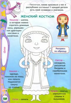 Россия - женский башкирский костюм.jpg