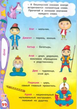Россия - башкирские слова.jpg