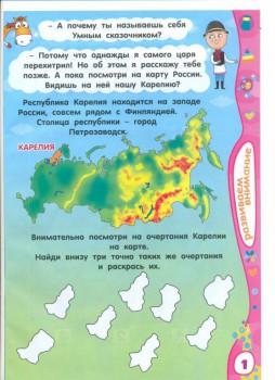 Россия - Карелия.jpg