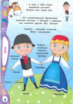 Россия - Карелия_1.jpg
