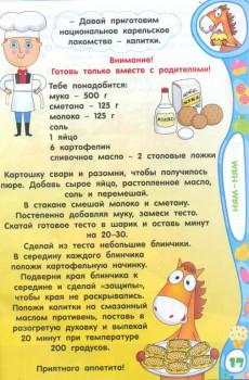 Россия - Карелия_4.jpg