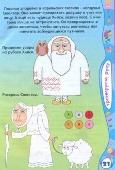 Россия - Карелия_5.jpg
