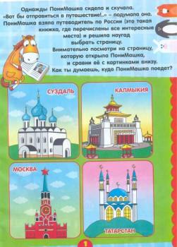 Россия - 1.jpg