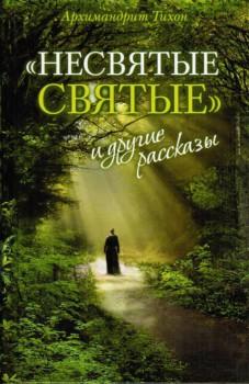 православные книги - domashnjaja_biblioteka_nesvjatie_svjatie.jpg