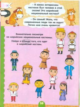 Россия - марийский костюм.jpg