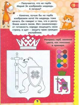 Россия - герб Марий Эл.jpg