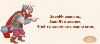 Язык родной, дружи со мной грамматические стихи  - fI3wNC5NvcI.jpg