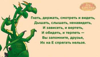 Язык родной, дружи со мной грамматические стихи  - 6gYsTCV50S0.jpg