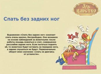 Крылатые выражения. - Y7SF2SkfEcI.jpg