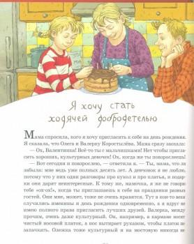 Литературная беседка разговариваем и советуемся здесь  - Записки для моих потомков - 2.jpg