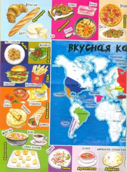 Забавная кулинария. - вкусная карта.jpg