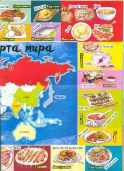 Забавная кулинария. - вкусная карта 1.jpg