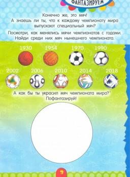 Каким спортом вы занимаетесь? - Чемпионат мячи.jpg